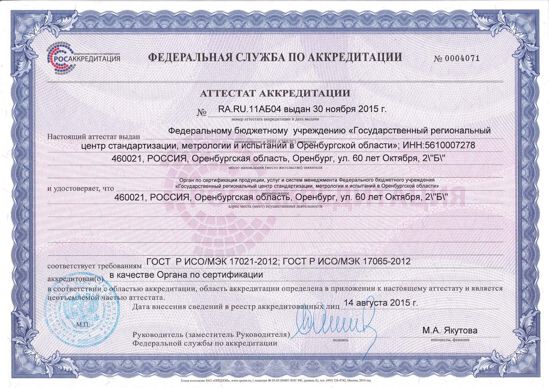 Сертификация продукции автомобильно сертификация общедомовых приборов учёта