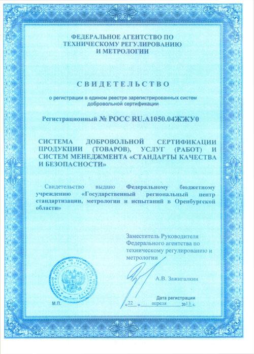 Добровольная сертификация продукции услуг подольсккабель сертификаты письма гост