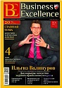 "Журнал ""Business Excellence"" № 11 2017"