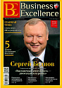 "Журнал ""Business Excellence"" № 10/2019"